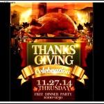 Autumn Thanksgiving Invitation