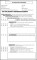 Job Performance Evaluation PDF
