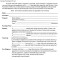 Letter of Intent to Purchase Commercial Real Estate