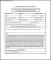 Medical Waiver Release Form