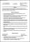 Sample Engineer CV Template