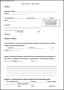Sample Written Notice Form