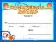 Basketball Awards Certificate Template