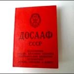 Vintage Membership Certificate Template