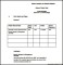 Sample Software Budget Request Form Word Format