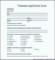 Sample Volunteer Application Form Template